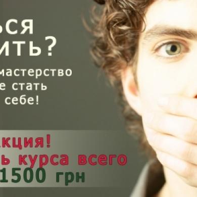 Боишься говорить?