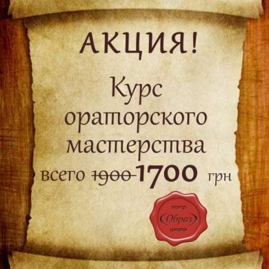 АКЦИЯ на курс ораторского мастерства!